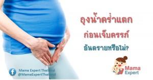 ถุงน้ำคร่ำแตกก่อนเจ็บครรภ์ อันตรายหรือไม่? ต้องดูแลตนเองอย่างไร?