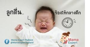 เคล็ดลับการเลี้ยงลูก : 3 สิ่ง ที่พ่อแม่ไม่ควรทำเมื่อลูกตื่นมาร้องไห้ตอนกลางคืน