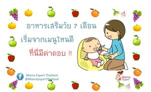 อาหารเสริมเด็ก 7 เดือน ควรเป็นเมนูไหนดี