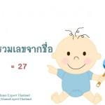 ตั้งชื่อลูก ตั้งชื่อมงคลตามตัวเลข ผลรวมเลขศาสตร์จากชื่อลูก เท่ากับ  27  แปลผลได้ที่นี้