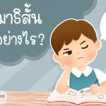 ADHD หรือโรคสมาธิสั้น โรคของเด็ก โรคใกล้ตัวที่แม่ไม่ควรมองข้าม!!!