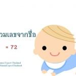 ตั้งชื่อลูก ตั้งชื่อมงคงตามตัวเลข ผลรวมเลขศาสตร์จากชื่อลูก เท่ากับ 72 แปลผลได้ที่นี้
