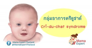 กลุ่มอาการคริดูชาต์  Cri-du-chat syndrome โรคทางพันธุกรรม ที่ทำให้เด็กร้องเสียงเหมือนแมว