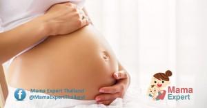 แม่ตั้งครรภ์กลั้นปัสสาวะเสี่ยงแท้งจากการติดเชื้อ