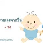 ตั้งชื่อลูก ตั้งชื่อมงคลตามตัวเลข ผลรวมเลขศาสตร์จากชื่อลูก เท่ากับ  26  แปลผลได้ที่นี้