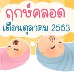 ฤกษ์คลอดเดือนตุลาคม 2563 แม่ท้องห้ามพลาด วันไหนเหมาะที่สุด!