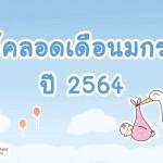 ฤกษ์คลอดเดือนมกราคม 2564!!! วันดี ๆ มีให้เลือกเพียบ