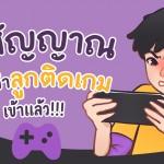 โรคติดเกม เด็กติดเกม ภัยร้ายที่ใกล้ตัว!!!