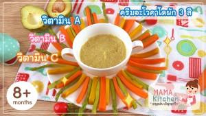 ครีมอะโวคาโดผัก 3 สี (เมนูสำหรับลูกรักวัย 8 เดือนขึ้นไป)