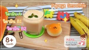 Papaya Smoothie (สำหรับลูกรักวัย 8 เดือน)