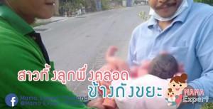 หดหู่ใจ ทารกน้อยโดนทิ้งข้างถังขยะ