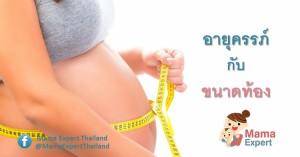 อายุครรภ์กับขนาดท้อง มีความสำคัญอย่างไร