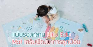 แนะนำแผ่นรองคลานเสริมพัฒนาการทางภาษา Liku Edu Mat  ตอบโจทย์ทุกไลฟ์สไตล์ของพ่อแม่
