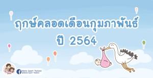 ฤกษ์คลอดเดือนกุมภาพันธ์ 2564 วันดี วันมงคลเพียบ!!!