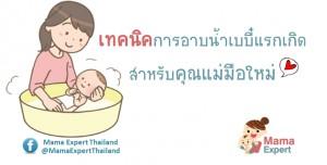 เทคนิคการอาบน้ำทารกแรกเกิด สำหรับคุณแม่มือใหม่