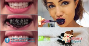 """เทรนด์ใหม่ """"ผงถ่านขัดฟันขาว"""" ปลอดภัยไม่เสี่ยงฟันสึก"""