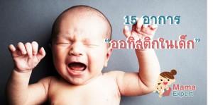 17 อาการออทิสติกในเด็กต่ำกว่า1ปี สัญญาณเตือนที่คุณแม่ควรสังเกต
