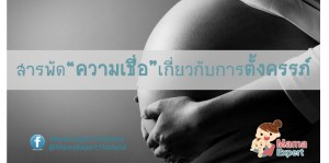 จริงหรือ? กับสารพัดความเชื่อเกี่ยวกับการตั้งครรภ์