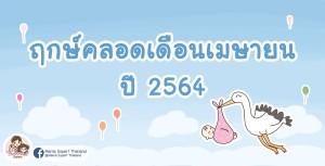 ฤกษ์คลอดเดือนเมษายน 2564 วันดี ๆ มีให้แม่เลือกเยอะเลยจ้า