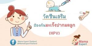 วัคซีนป้องกันมะเร็งปากมดลูก HPV ..วัคซีนดีดีสำหรับคุณผู้หญิง