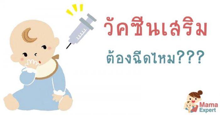 ผลการค้นหารูปภาพสำหรับ วัคซีนเสริม