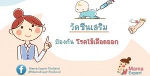 ป้องกันโรคร้ายจากยุงด้วยการฉีดวัคซีนป้องกันไข้เลือดออก