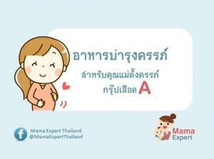 อาหารบำรุงครรภ์ที่เหมาะกับ คุณแม่ตั้งครรภ์กรุ๊ปเลือดเอ ( A )