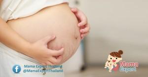วิธีลดอาการคันขณะตั้งครรภ์