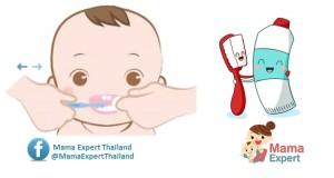 ลูกกินยาสีฟันอันตรายไหม ?  แก้อย่างไรดี  !!!