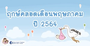 ฤกษ์คลอดเดือนพฤษภาคม 2564 วันไหนเหมาะกับลูกที่สุด?