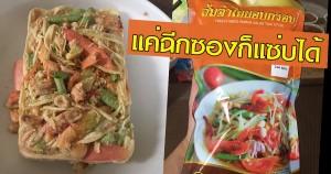 โซเชียลฮือฮาไอเดียคนไทย ส้มตำอบกรอบ แค่ฉีกซอง-เติมน้ำ ก็ได้แซ่บ