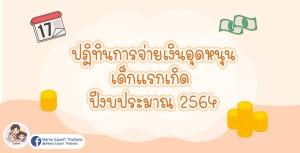 ปฏิทินจ่ายเงินอุดหนุนเด็กแรกเกิดปี 64 (ปีงบประมาณ 2564)