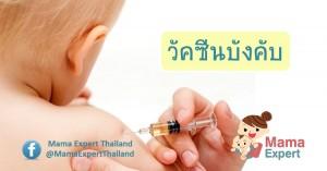 วัคซีนบังคับของเด็กไทย ที่คุณแม่ต้องรู้