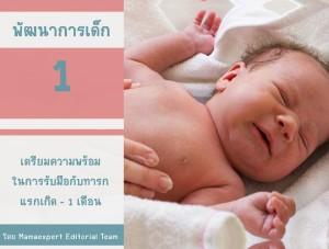พัฒนาการเด็ก 1 เดือน การเตรียมความพร้อมในการรับมือกับทารกแรกเกิด - 1 เดือน