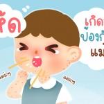 โรคหัดในเด็ก โรคร้ายๆ ที่พ่อแม่ต้องระวัง!!!