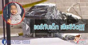สะเทือนใจ! เด็กหญิง 2 ขวบถูกแอร์ร่วงจากชั้น 8 ทับร่างเสียชีวิต!!!(คลิป)