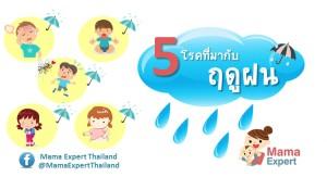 5 โรคภัยที่มากับฝน เด็กๆ ต้องระวัง!!