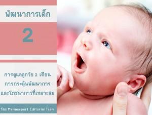 พัฒนาการเด็ก 2 เดือน และวิธีกระตุ้นพัฒนาการอย่างเหมาะสม
