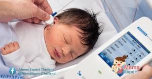 การตรวจการได้ยินของทารก ต้องตรวจเมื่อไหร่ แม่ต้องรู้!!!
