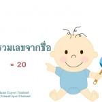 ตั้งชื่อลูก ตั้งชื่อลูกตามตัวเลข ผลรวมเลขศาสตร์จากชื่อ เท่ากับ 20 แปลผลได้ที่นี่