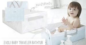 มี Evoli ครอบครัวนักเดินทางก็สนุกกับการอาบน้ำให้ลูกน้อยได้