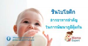 ซินไบโอติก สารอาหารสำคัญในการพัฒนาภูมิคุ้มกันของลูกรัก