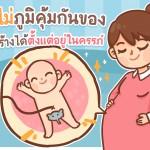 รู้หรือไม่ภูมิคุ้มกันของลูกสร้างได้ตั้งแต่อยู่ในครรภ์