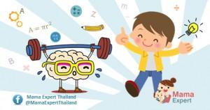 เทคนิคเสริมสร้างความจำง่ายๆ ให้ลูกสมองดี  หัวไวพร้อมได้ภูมิคุ้มกัน