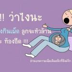 แม่ท้องกินเผ็ดได้ไหม แม่ท้องกินเผ็ดอันตรายต่อลูกจริงหรือ ???
