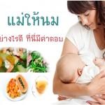 6ข้อควรรู้เกี่ยวกับอาหารแม่ให้นมบุตร