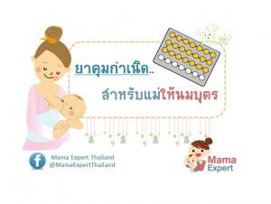 ให้นมบุตรกินยาคุมยี่ห้อไหน ปลอดภัยไม่ผ่านน้ำนม