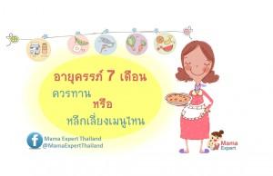 อาหารบำรุงครรภ์ 7 เดือน ควรกินหรือหลีกเลี่ยงเมนูไหนดี ? เช็คเลย