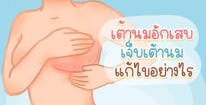 อาการเต้านมอักเสบ เจ็บเต้านม แก้ไขอย่างไร