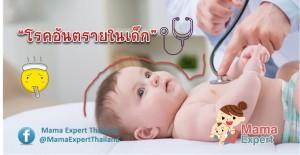 5 โรคอันตรายในเด็ก ที่พ่อแม่ต้องเฝ้าระวัง